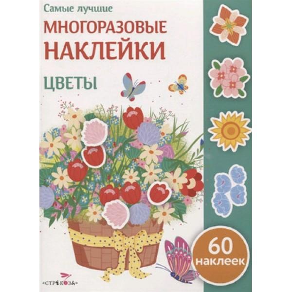 Кн.накл(Стрекоза) СамыеЛучшиеМногоразНакл Цветы (Никитина Е.)