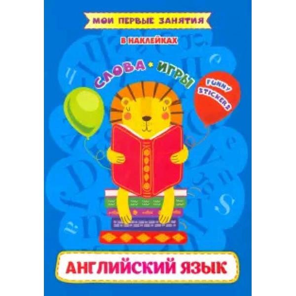 Кн.накл(Учитель) МоиПервЗанятия Англ.яз. Слова и игры Funny stickers (6638)