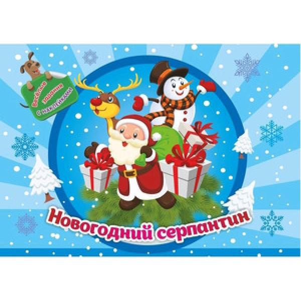 Кн.накл(Учитель) ВеселыеЗадания Новогодний серпантин (КЖ-1735)