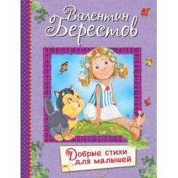 ВсеЛучшиеСтихи(Вакоша) Берестов В.Д. Добрые стихи для малышей