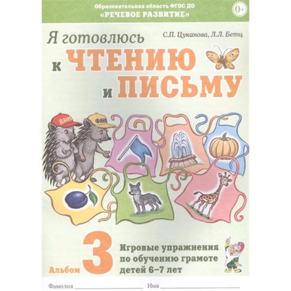 Я готовлюсь к чтению и письму Альбом 3 Игровые упр.по обучению грамоте детей 6-7 лет (Цуканова С.П.,Бетц Л.Л.)