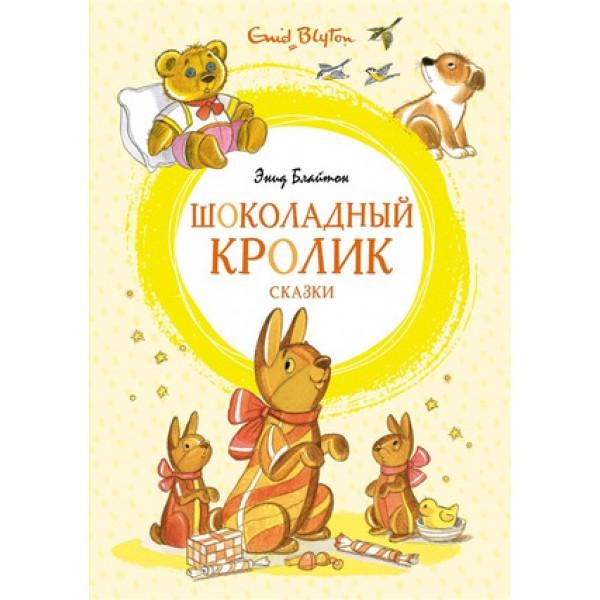 ЯркаяЛенточка Блайтон Э. Шоколадный кролик Сказки