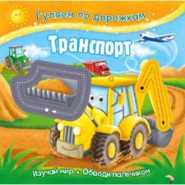 Кн.карт(NDPlay) ГуляемПоДорожкам Транспорт