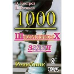 1000 шахматных задач Решебник 3 год (Костров В.В.,Рожков П.П.)
