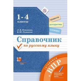 ГотовимсяКВПР(Вентана-Граф) Спр.по русс.яз. 1- 4кл. (Петленко Л.В.,Романова В.Ю.)