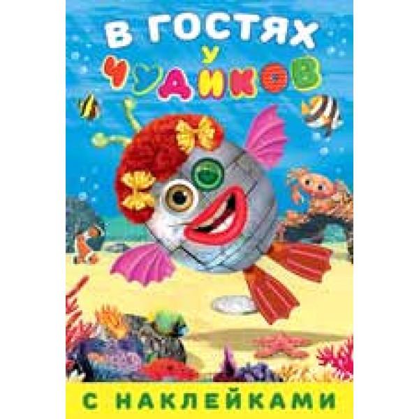 Кн.накл(Фламинго) ВГостяхУЧудиков Сэр Батисфер (худ.Приходкин И.Н.)
