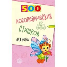 500(Сфера) 500 логопедических стишков д/детей (Шипошина Т.В.,Иванова Н.В.,Сон С.Л.)