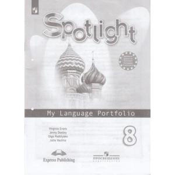 У. 8кл. Англ.яз. Spotlight (Английский в фокусе) My Language Portfolio (Языковой портфель) (Ваулина Ю.Е.,Дули Дж.,Подоляко Е.Е.и др.;Пр.19) Изд. 5-е ФГОС