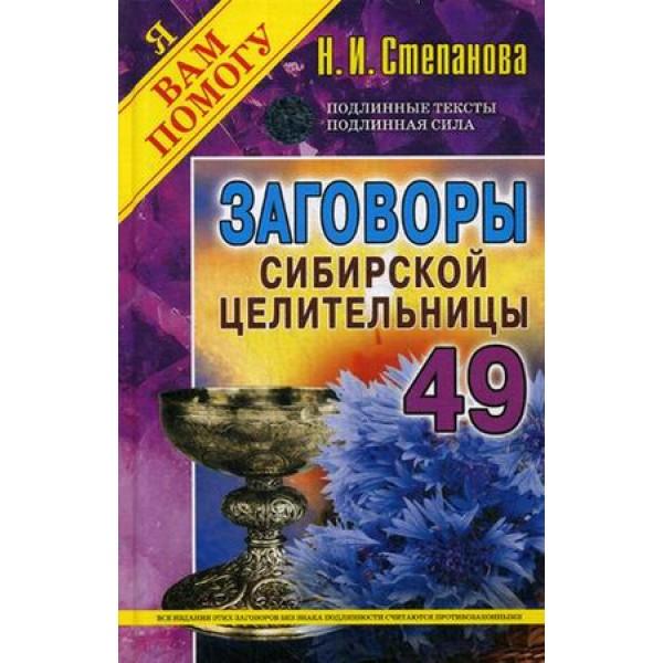 ЯВамПомогу(тв) Заговоры сибирской целительницы -49 (Степанова Н.И.)