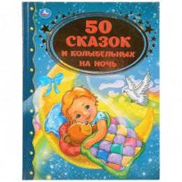 ЗолотаяКлассика 50 сказок и колыбельных на ночь (худ.Щербаков А.)