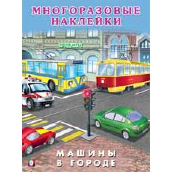 Кн.накл(Фламинго) МногоразовыеНакл Машины в городе (худ.Приходкин И.Н.)
