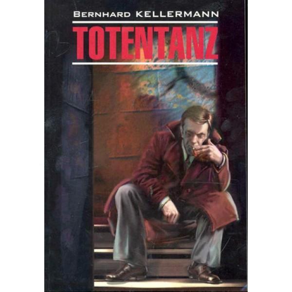 DeutschModernProsa Kellermann B. Totentanz (Келлерман Б. Пляска смерти) Кн.д/чт.на нем.яз.,неадаптир.