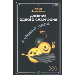 ДневникОдногоСмартфона Зартайская И.В. Черный Плащ