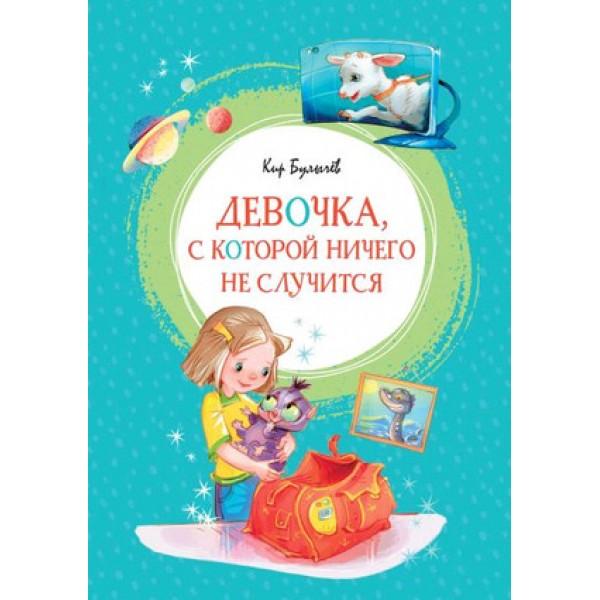 ЯркаяЛенточка Булычев К. Девочка,с которой ничего не случится