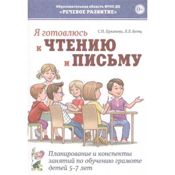 Я готовлюсь к чтению и письму Планирование и конспекты занятий по обучению грамоте детей 5-7 лет (Цуканова С.П.,Бетц Л.Л.) ФГОС ДО