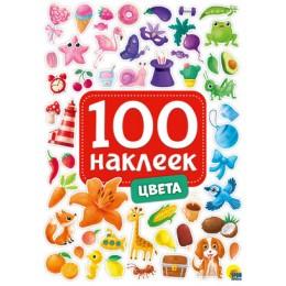 100Наклеек(ПрофПр) Цвета