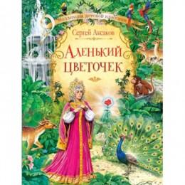 КоллекцияДетскойКласики Аксаков С.Т. Аленький цветочек