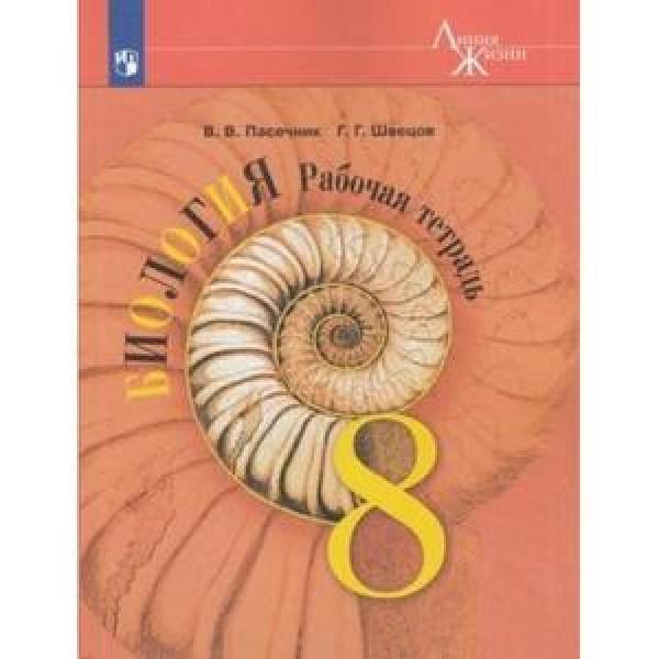 У. 8кл. Биология Раб.тет. (Пасечник В.В.,Швецов Г.Г.;М:Пр.21) (Линия жизни) Изд.10-е ФГОС