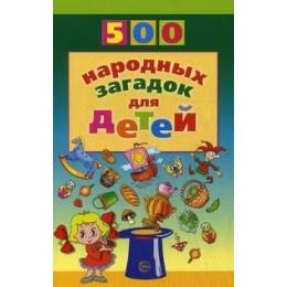 500(Сфера) 500 народ.загадок д/детей (Дынько В.А.)