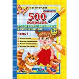 500 вопросов д/проверки готовности ребенка к школе Ч. 1 (Игнатьева Т.В.) ФГОС ДО