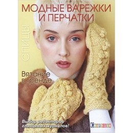 CraftClub(о)(б/ф) Вязание в тренде Модные варежки и перчатки Спицы