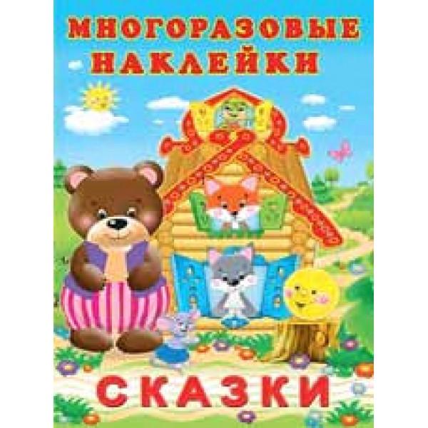 Кн.накл(Фламинго) МногоразовыеНакл Сказки (худ.Фаттахова Н.)