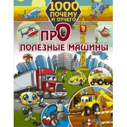 1000ПочемуИОтчего Про полезные машины (Хомич Е.О.)