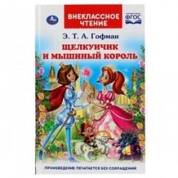 ВнеклассноеЧтение(Умка) Гофман Э.Т.А. Щелкунчик и мышиный король