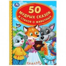 ДетскаяБиб(Умка) 50 мудрых сказок и стихов о животных (сост.Лаптева М.)