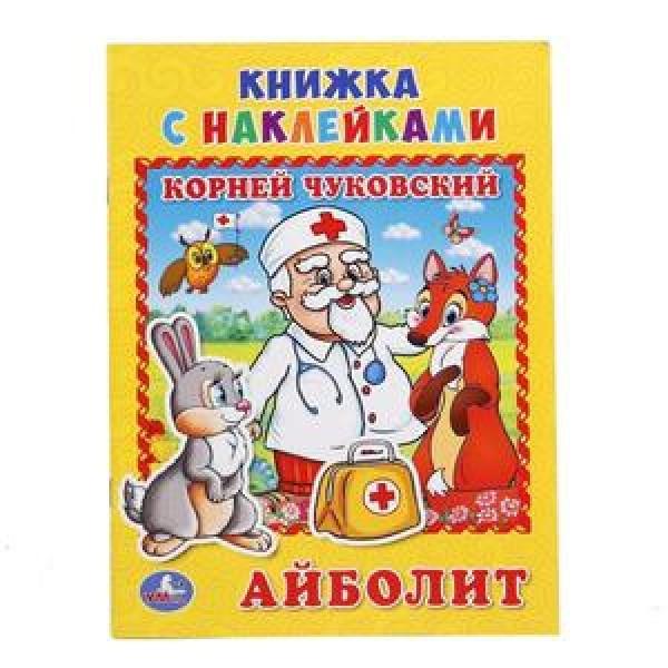 Кн.накл(Умка) КнСНакл_А5 Чуковский К.И. Айболит