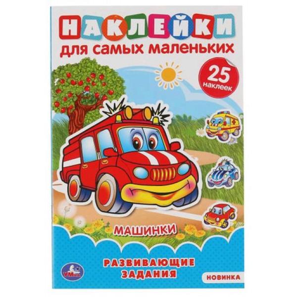 Кн.накл(Умка) НаклДляСамыхМаленьких Машинки [978-5-506-04700-1]