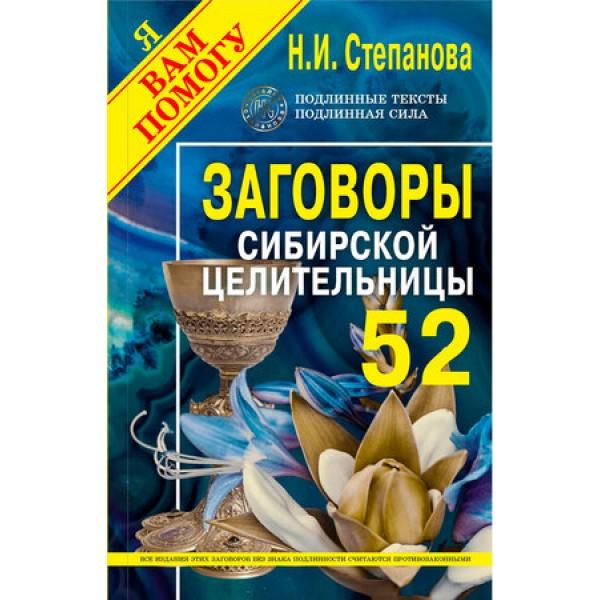 ЯВамПомогу(тв) Заговоры сибирской целительницы -52 (Степанова Н.И.)