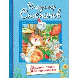 ВсеЛучшиеСтихи(Вакоша) Степанов В.А. Первые стихи для маленьких