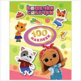 100Наклеек(Росмэн) Кошечки-собачки [4680274049149]
