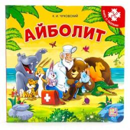 Кн.карт(MalaMaLama) КнПазл Чуковский К.И. Айболит