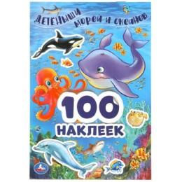 100Наклеек(Умка) Детеныши морей и океанов