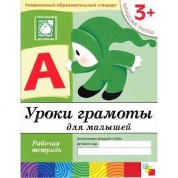 БибПрогр...(Мозаика) Уроки грамоты д/малышей Мл.группа 3+ Раб.тет. (Денисова Д.,Дорожин Ю.Г.) (Совр.образовательный стандарт)