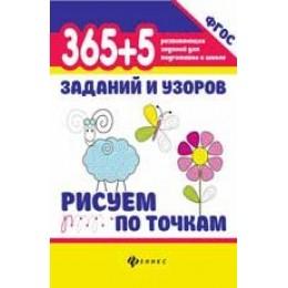 365РазвивЗаданийДляПодгКШколе 365+5 заданий и узоров Рисуем по точкам (Воронина Т.П.) ФГОС