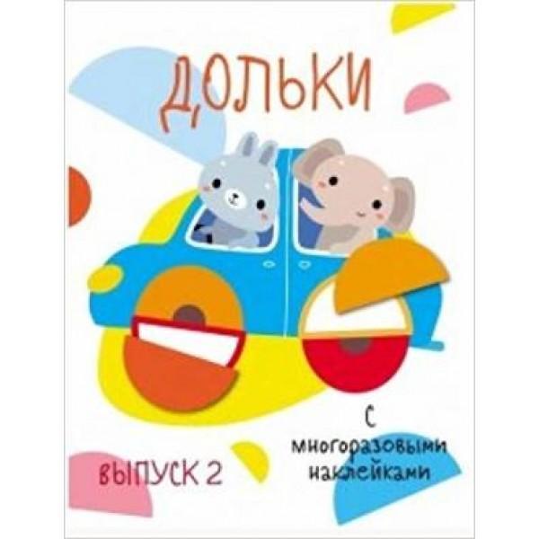 Кн.накл(Стрекоза) МоиПервРазвивНакл Дольки Вып. 2 (худ.Жукова Т.)