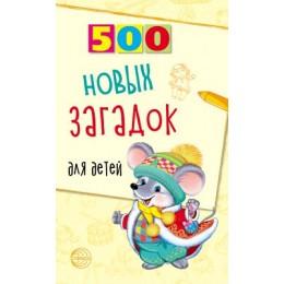 500(Сфера) 500 новых загадок д/детей (сост.Алдошина Л.П.)