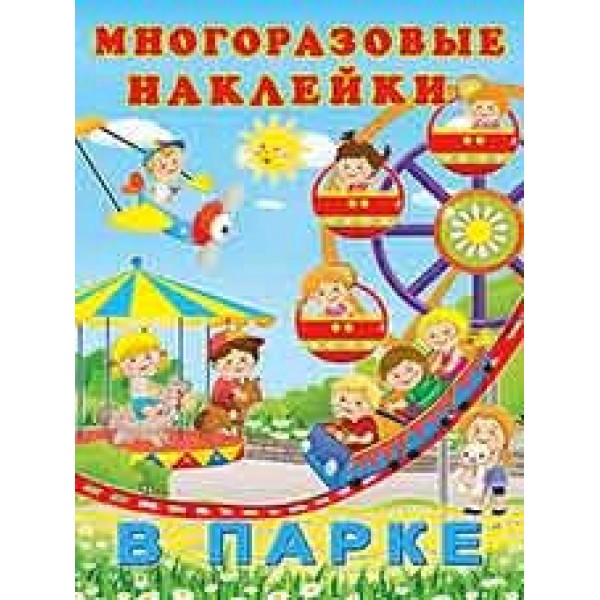 Кн.накл(Фламинго) МногоразовыеНакл В парке (худ.Фаттахова Н.)