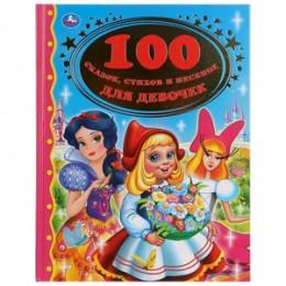 ЗолотаяКлассика 100 сказок,стихов и песенок для девочек (худ.Исаева Е.)