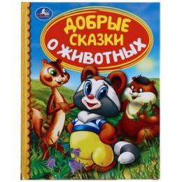 ДетскаяБиб(Умка) Добрые сказки о животных (худ.Баркова А.)