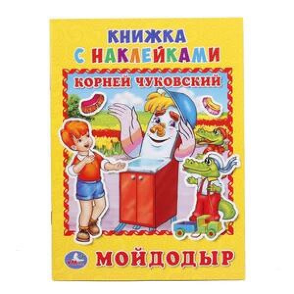 Кн.накл(Умка) КнСНакл_А5 Чуковский К.И. Мойдодыр