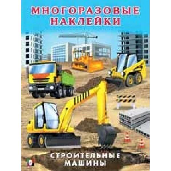 Кн.накл(Фламинго) МногоразовыеНакл Строительные машины (худ.Приходкин И.Н.)