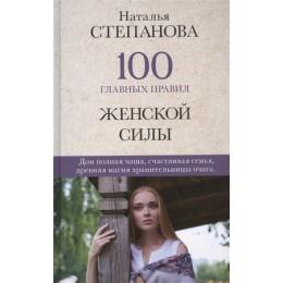 100ГлавныхПравил женской силы (Степанова Н.И.)