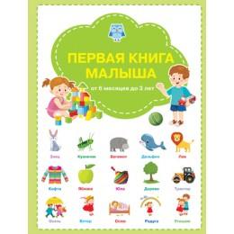 ВместеСКнигойМыРастем Первая книга малыша (Чиркова С.В.)