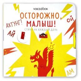 Кн.карт(VoiceBook) СтихиНаКаждыйДень_ВПомощьМаме Осторожно, малыш!