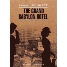 "DetectiveStory Bennett A. The Grand Babylon Hotel (Беннетт А. Отель ""Гранд Вавилон"") Кн.д/чт.на англ.яз.,неадаптир."