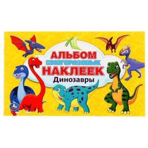 Кн.накл(Умка) АльбомМногоразНакл Динозавры [978-5-506-04497-0]